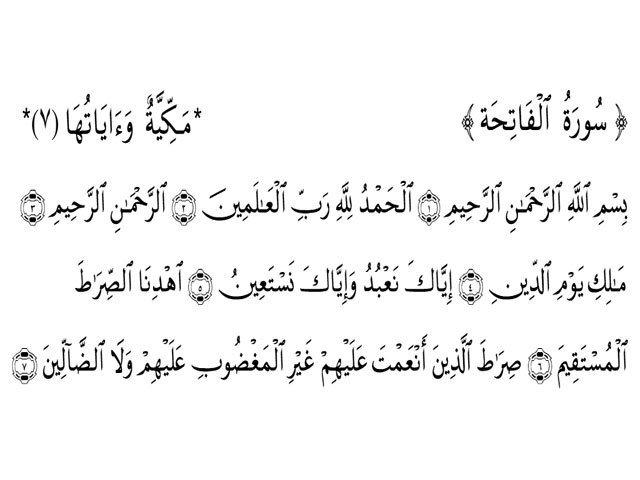 скачать коран на арабском
