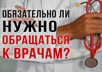 Обращаться к врачам или молиться?