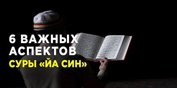 """""""Йа Син"""": что об этой суре должен знать мусульманин?"""