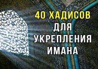 40 лучших хадисов для укрепления имана