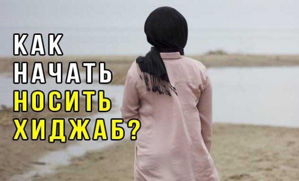 6 шагов к хиджабу?