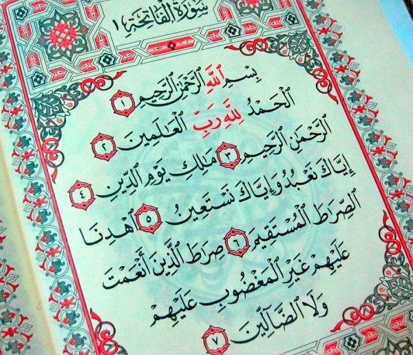 Что означают аяты Суры «Фатиха»?