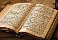 Почему некоторые суры Корана имеют большее значение, чем другие?
