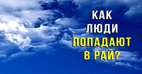 Без этого даже Пророки не смогут войти в Рай...