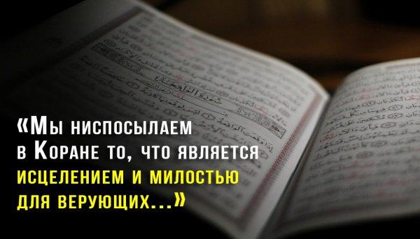 Исцеление в Коране