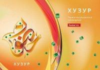 Мусульманский телеканал «Хузур ТВ» ровно год в эфире