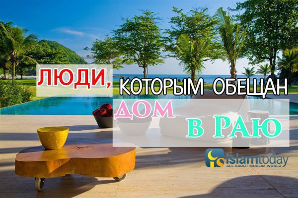 10 категорий людей, которым был обещан дом в Раю