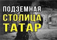 Подземный город Тау-Тишек: миф или реальность?