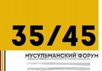 Что ждет участников мусульманского форума «35/45»?