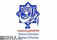 Неделя иранской культуры пройдет в Москве