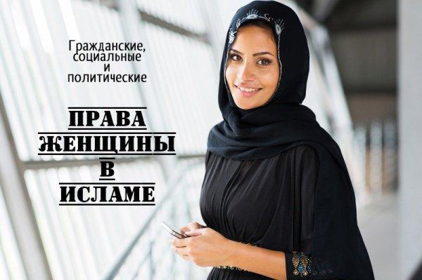 Гражданские, социальные и политические права женщины в исламе