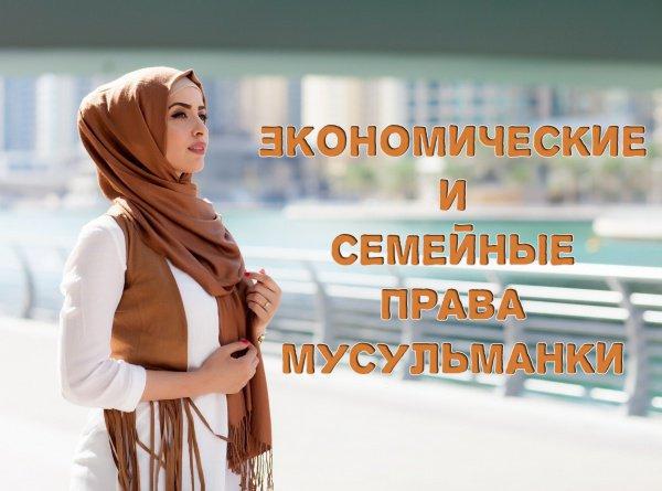 Экономические и семейные права женщин в исламе