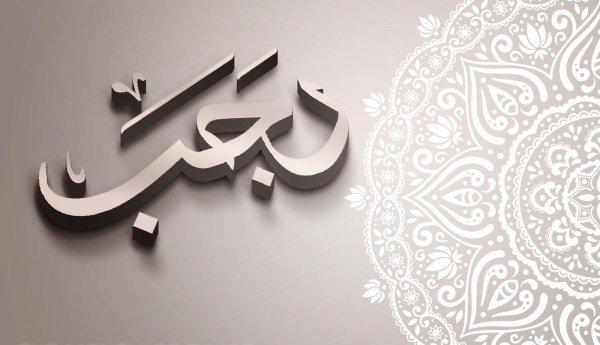 Начался месяц Раджаб. Какое поклонение совершать в этом месяце?