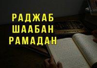 3 священных месяца в исламе: в чем их значимость?