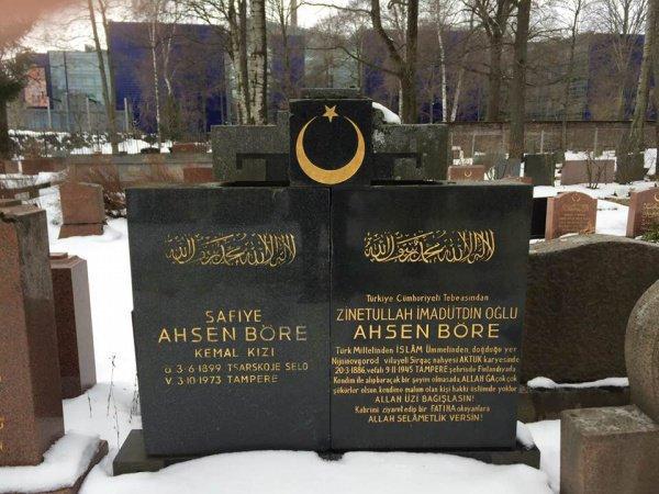 Могила Ахсена Бёре и его жены на мусульманском (татарском) кладбище Хельсинки