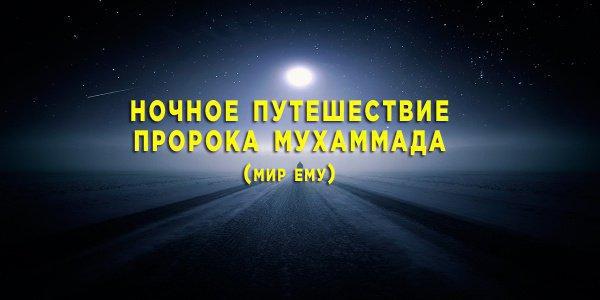 Ночное путешествие Пророка (мир ему): эти истории заставят вас задуматься о жизни