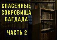 Удивительная история спасения библиотеки аль-Кадирия