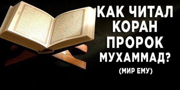 Правила чтения Корана от Пророка Мухаммада (мир ему)