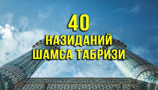 40 назиданий Шамса Табризи