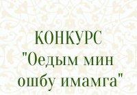 Продолжается конкурс для журналистов «Оедым мин ошбу имамга...»