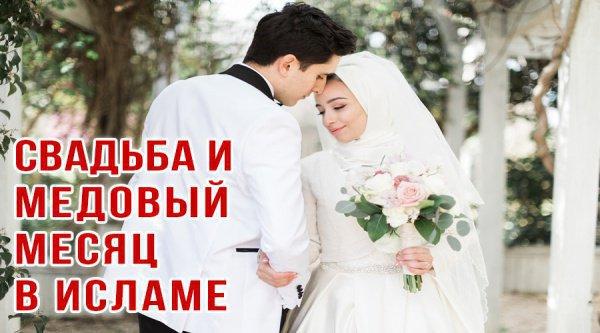 Разрешено ли мусульманам провести медовый месяц?