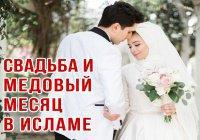 Медовый месяц в Исламе: можно ли мусульманам поехать в свадебное путешествие?