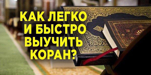 13 правил для быстрого заучивания Корана
