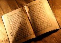 7 причин отдаления сердца от Корана