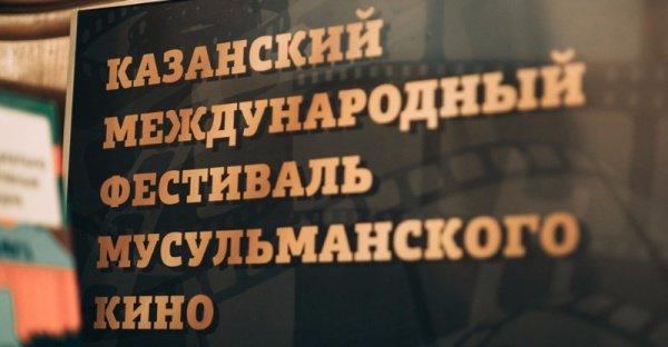 КМФМК будет проходить в Казани с 24 по 30 апреля.
