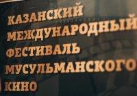 38 татарстанских фильмов будут участвовать в Международном фестивале мусульманского кино