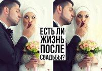 Есть ли жизнь... после свадьбы?