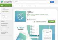 """Приложение """"Куръан """"Казан басма"""" стало доступно для Android"""