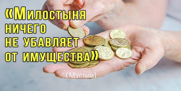 Как милостыня увеличивает благосостояние?