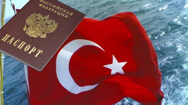 Турция и Россия готовят новые въездные послабления.