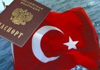 Турция может разрешить россиянам въезд без загранпаспортов