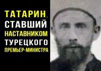 Татарский шейх, ставший наставником турецкого премьер-министра