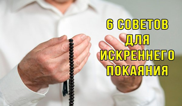 6 советов для искреннего покаяния