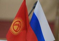Россия «подарит» Киргизии $30 млн