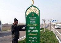 В Узбекистане стало легче найти мечети