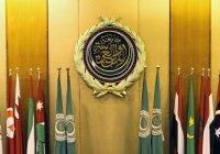 Саммит Лиги арабских государств пройдет в Тунисе