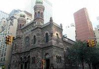 Иудеи Нью-Йорка «поделились» синагогой с  мусульманами