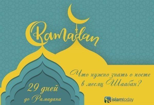 Готовимся к Священному месяцу Рамадан