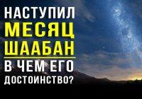 Наступил месяц Шаабан. В какие дни нужно держать пост, и когда наступит ночь Бараат?