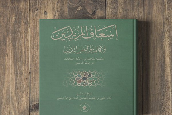 Его название можно перевести как «Помощь желающим для исполнения предписаний религии»