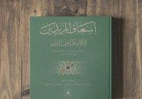 ИД «Хузур» выпустил труд «Исгафуль-муриддин ли-икамати фараид ад-дин»