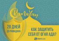 Готовимся к Рамадану: как защитить себя от огня Ада?