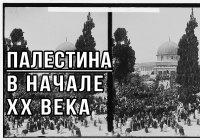 История в фотографиях: Палестина в начале XX века