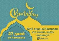 Готовимся к Рамадану: если в этом году вы планируете впервые держать пост...