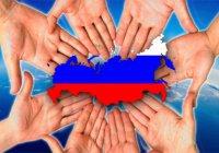 20 млн рублей потратят на мониторинг межконфессиональных отношений в РФ