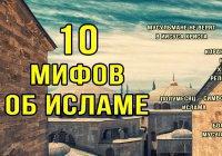 10 самых распространенных мифов об Исламе
